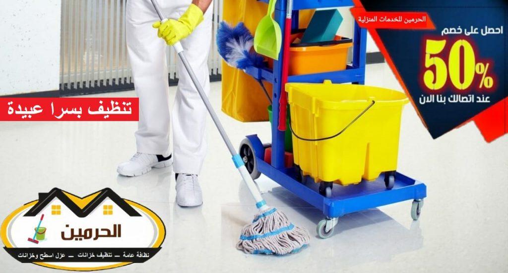 شركة تنظيف بسراة عبيدة